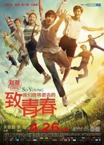 zhi_wo_men_zhong_jiang_shi_qu_de_qing_chun_so_young-207247569-large.jpg